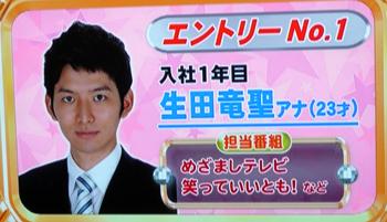 出典:http://www.officiallyjd.com/wp-content/uploads/2013/02/20130223_ikuta_06.jpg