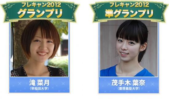 出典:http://frecam2012.wondernotes.jp/