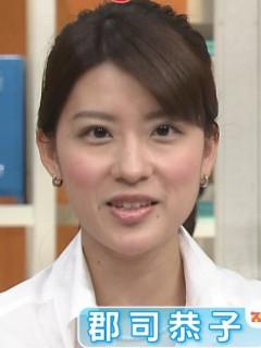 郡司恭子アナがかわいい! 目の...