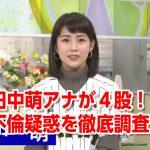 田中萌アナ4股疑惑の相手・LINEを調査!加藤泰平アナとの関係とは?